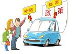 """新能源汽车优惠政策再""""来袭"""""""