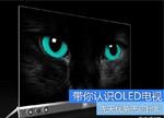 """带你认识OLED电视:""""天生丽质难自弃"""""""