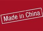 全球制造业发达国家十大排名 中国落后西方30年