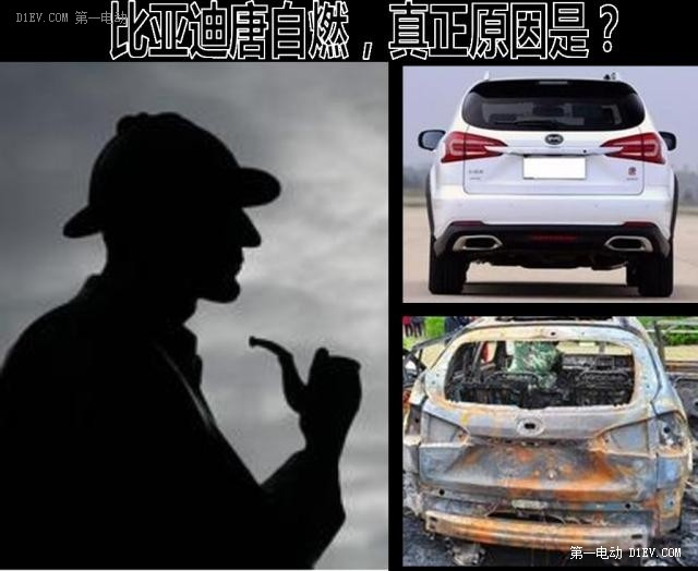 """破解上海比亚迪唐""""自燃""""案:电控系统失控可能性最大"""