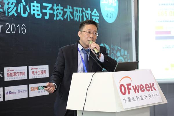 OFweek 2016中国新能源汽车核心电子技术研讨会成功召开