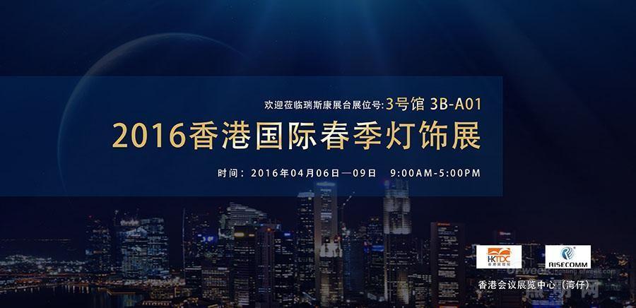 瑞斯康即将亮相香港国际春季灯饰展