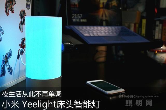 小米 Yeelight床头智能灯评测
