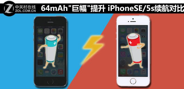 iPhoneSE/5s续航对比