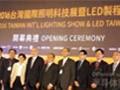 台湾照明盛会隆重登场 利基市场倍受瞩目