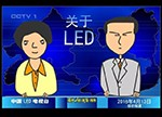 LED圈近期动向:质押、辞职、补贴、收购都有谁