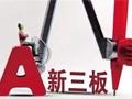 湖北亚非节能新三板挂牌上市 去年1-7月营收1600万元