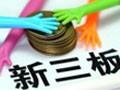 重庆星河光电登陆新三板 将率先探索研发机构法人化