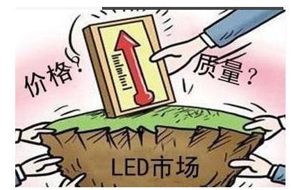 LED行业打假屡禁不止 行业面临重新洗牌