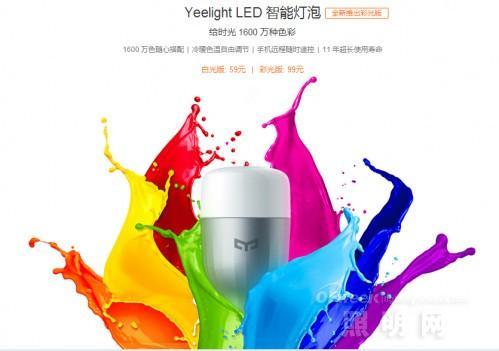 小米Yeelight LED智能灯泡彩光版评测
