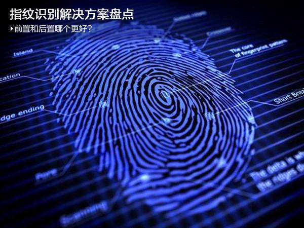 智能手机各类指纹识别方案优缺点分析