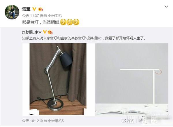 网友调侃小米LED台灯似宜家款式 雷军神回复