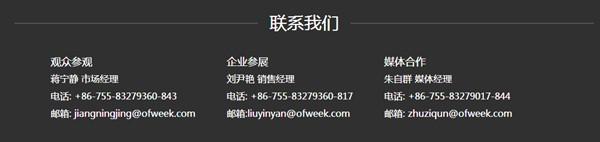 2016中国可穿戴在线展会