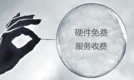 """硬件免费是否在抹黑""""中国制造2025""""?"""