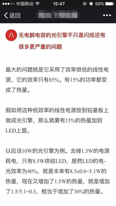 LED灯是高PF主要仍是无闪灼主要的切磋