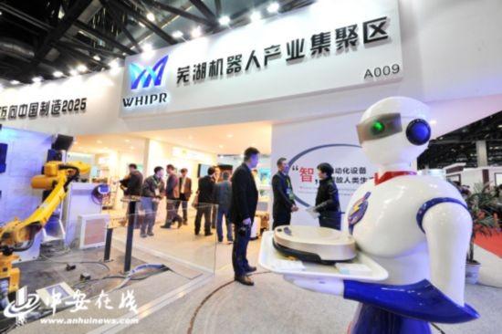 世界机器人大会芜湖展区