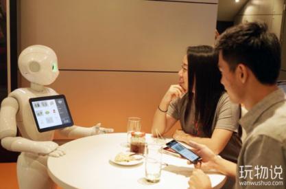 Pepper机器人与客户交流