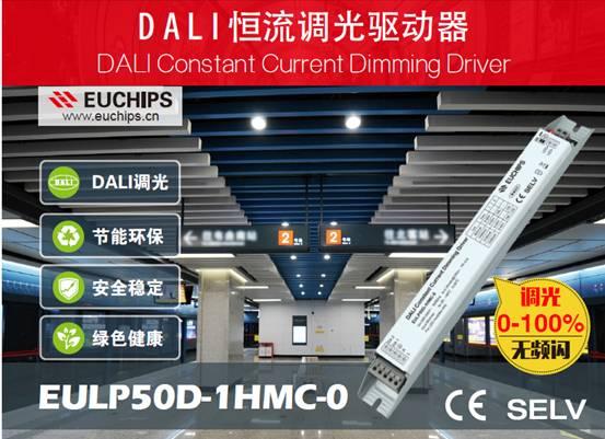 欧切斯发布DALI恒流线性/区域调光调光器新品