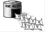 """解读:南美洲""""锂三角""""支撑着全世界锂电池材料需求?"""