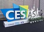 2016 CES Asia:虚拟现实火爆 更具本土特色