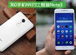 360手机N4/魅蓝Note 3对比评测:千元之战还差乐2