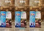 荣耀V8/华为P9/Note5拍照对比评测:同门相争 较之王者又当如何?