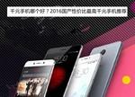 魅蓝note3/乐2/360N4/小米4 千元机谁最强?