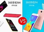 360手机N4和f4对比评测:谁更具性价比?