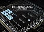 从制程工艺看麒麟650的芯片级省电