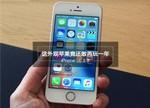 """iPhone SE详细评测:玩不坏的""""梗儿""""才是经典!"""