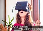 三星S7 Edge/荣耀V8/乐Max2:2016六款2K屏手机点评
