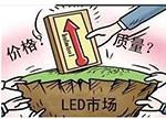 市场充斥低价、低质产品 LED行业洗牌和重塑将在所难免