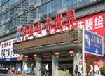 外媒:深圳已成硬件硅谷 但缺少国际化视野