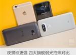 三星S7/iPhone 6s Plus/LG G5/HTC 10弱光拍照对比评测:夜景谁更强?