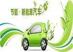 联姻比亚迪 太原打造纯电动出租车第一城