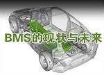 【深度解读】BMS电池管理系统的现状与未来