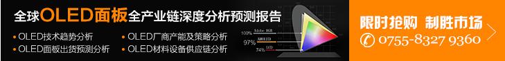全球OLED面板全产业链深度分析预测报告