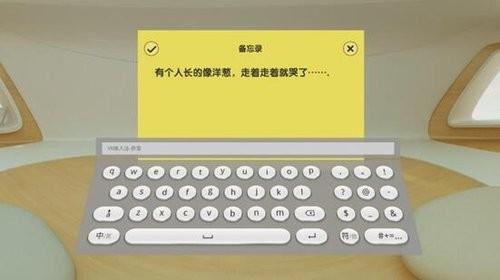 搜狗联合暴风推出国内首款VR输入法