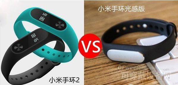 小米手环2和小米手环光感版有什么区别? 功能对比