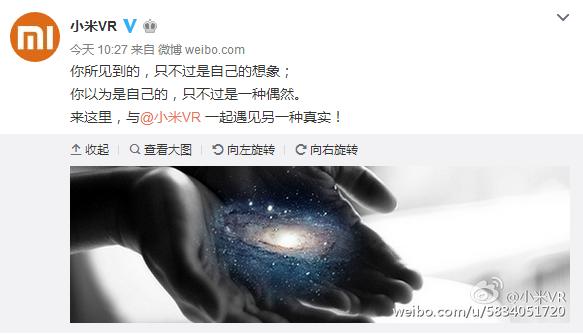 小米VR官微首次发声 小米VR头显设备将于8月发布