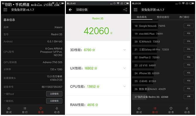 699元红米3S评测:指纹识别配骁龙430 比红米3升级在哪?