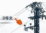 新电改下售电公司成大赢家 低买高卖难长久