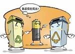 动力电池回收缺乏标准 梯级利用将提上日程