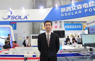 陕西众森:引领光伏行业发展 打造国际一流企业