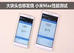 """小米max与红米note3全网通版对比评测:同""""芯""""竞技别无二致?"""