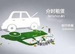 【解读】新能源汽车分时租赁的喜与忧