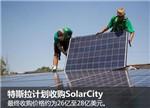 特斯拉将变身垂直一体化清洁能源公司