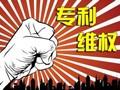 碧水源/国祯环保等40家节能环保企业专利概况及保护策略