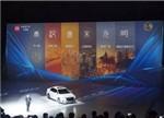 解读:国内车企未来新能源车规划(一)