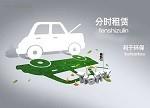 产业分析:汽车共享成趋势 瓶颈问题待突破